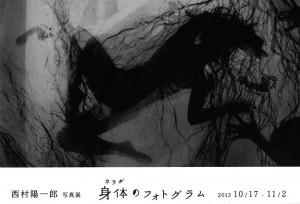 nishimura_karada_dm001