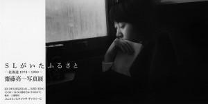 saito_sl_dm001