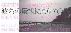 yanagimoto_s2015_09